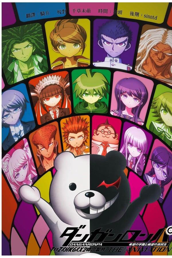 Danganronpa: The Animation Saison 1