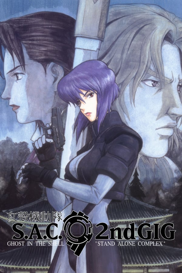 Ghost in the Shell: Stand Alone Complex Saison 2