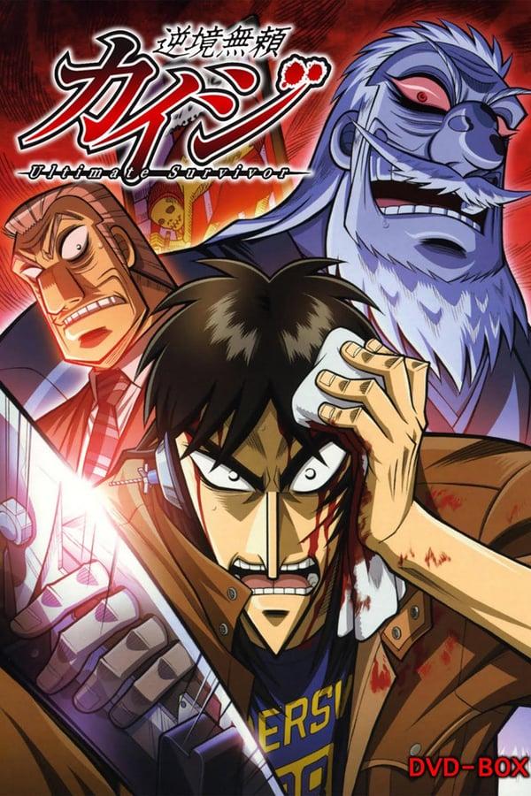 Gyakkyou Burai Kaiji Saison 2