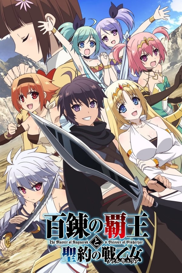 The Master of Ragnarok & Blesser of Einherjar