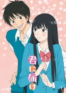 Kimi ni Todoke: From Me to You