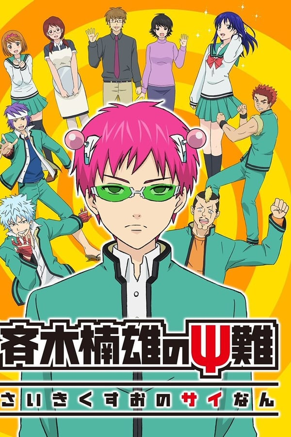 The Disastrous Life of Saiki K. Saison 1