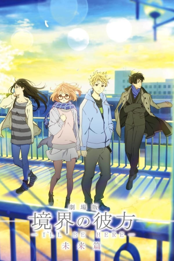 Beyond the Boundary: I'll Be Here – Future (2015)