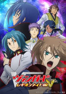Cardfight!! Vanguard Legion Mate