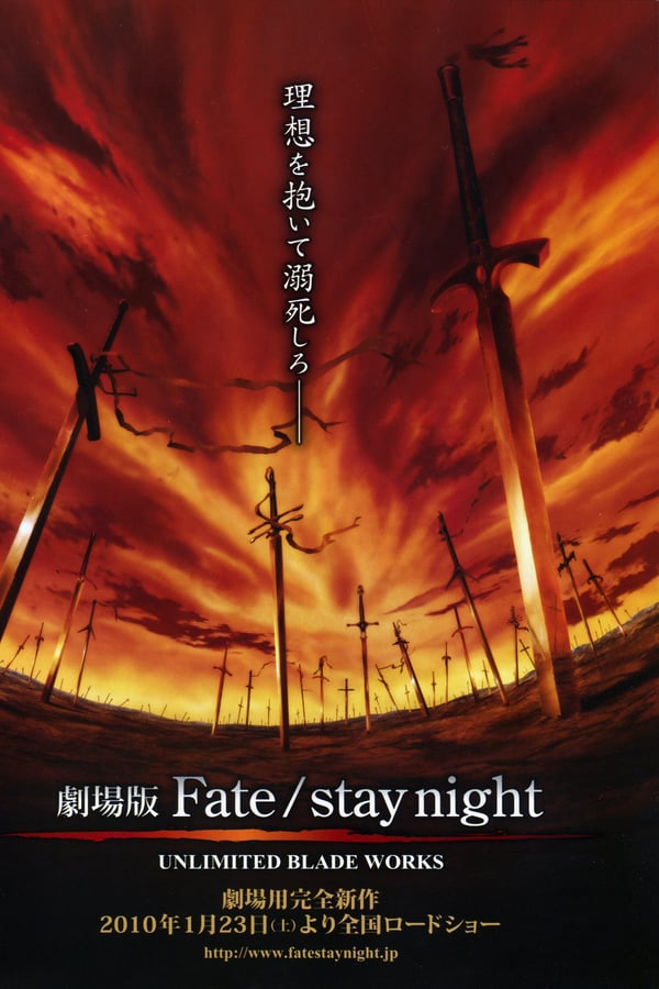Fate/stay night : Unlimited Blade Works – The Movie (2010)