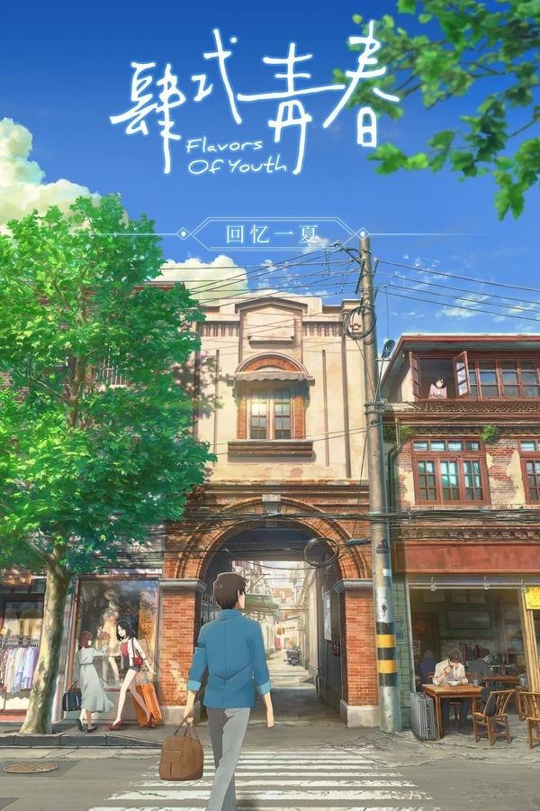 Flavors of Youth (2018) VF