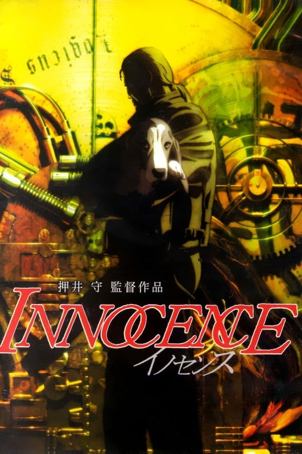 Ghost in the Shell 2 : Innocence (2004)