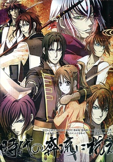 Hakuoki: Record of the Jade Blood