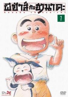 Hanada Shounen-shi
