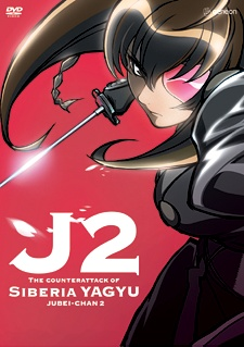 Jubei Chan the Ninja Girl 2: The Counterattack of Siberia Yagyu