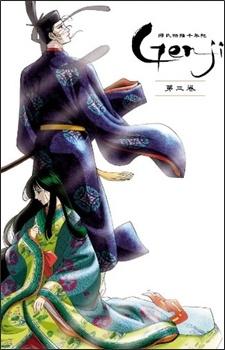 Millennium Old Journal: Tale of Genji