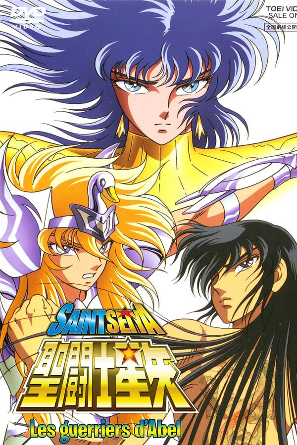 Saint Seiya: Shinku no Shounen Densetsu (1988)