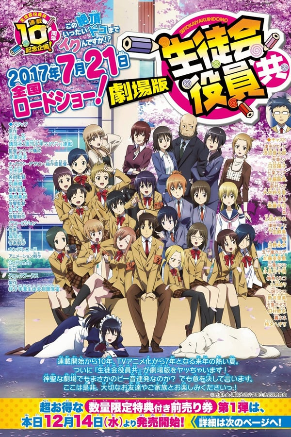 Seitokai Yakuindomo Movie (2017)