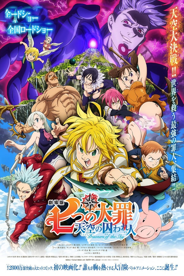 The Seven Deadly Sins : Prisoners of the Sky (2018)