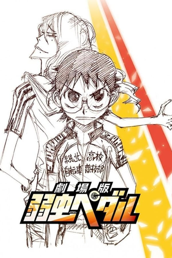 Yowamushi Pedal: The Movie (2015)