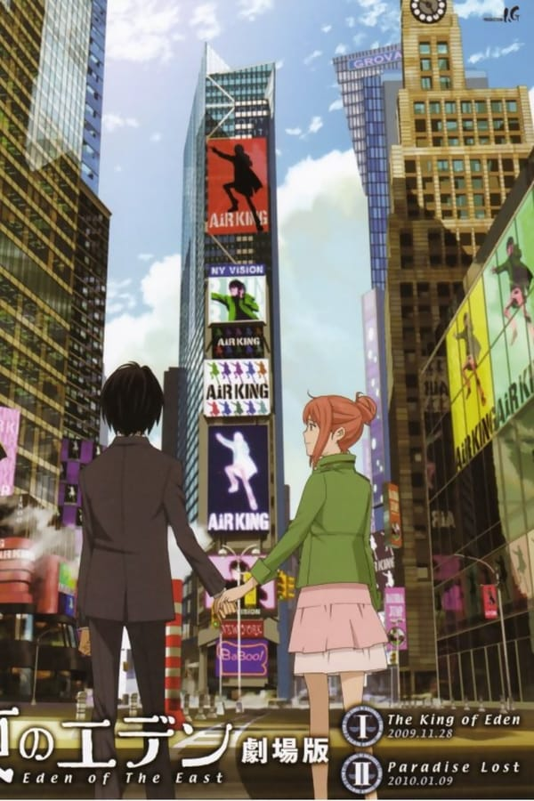 Eden of The East the Movie I: The King of Eden (2009) VF