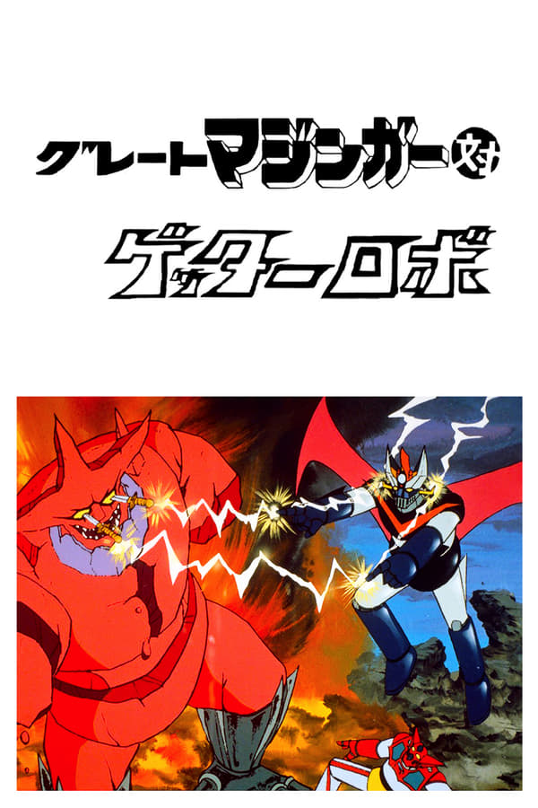 Great Mazinger tai Getter Robo (1975)