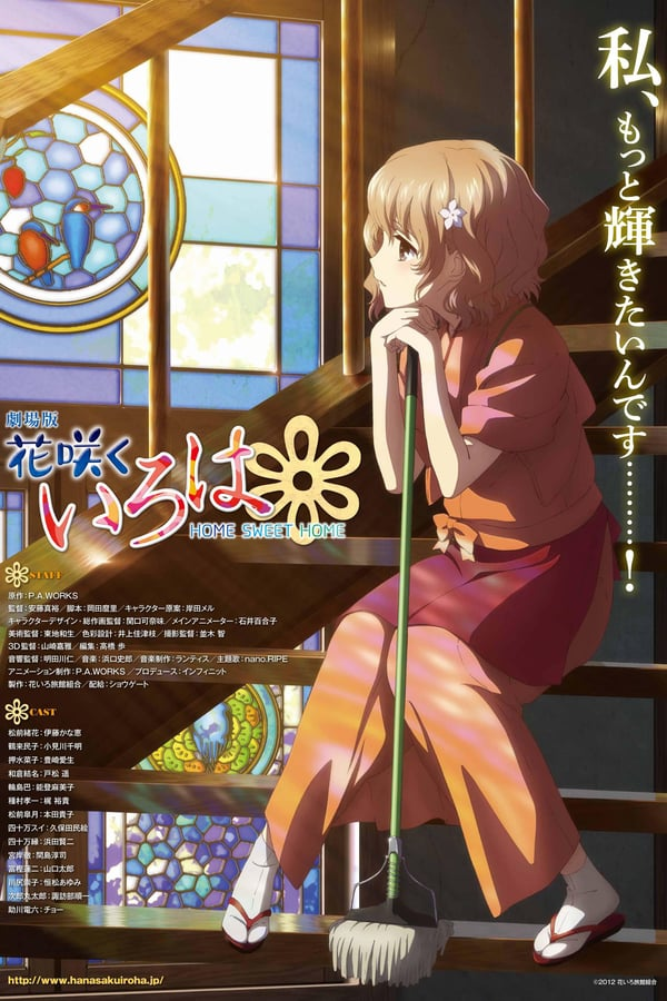 Hanasaku Iroha the Movie: Home Sweet Home (2013)