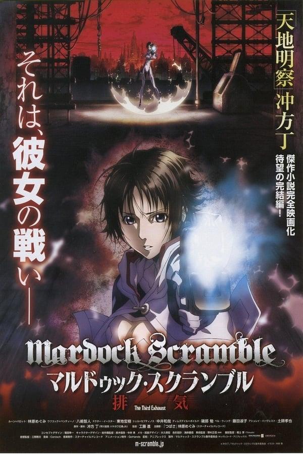 Mardock Scramble: The Third Exhaust (2012)