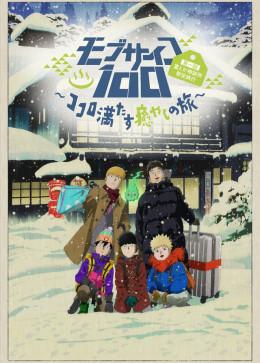 Mob Psycho 100 Saison 2 OVA