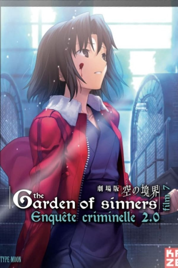 The Garden of sinners Chapter 7: Murder Speculation Part B (2009)