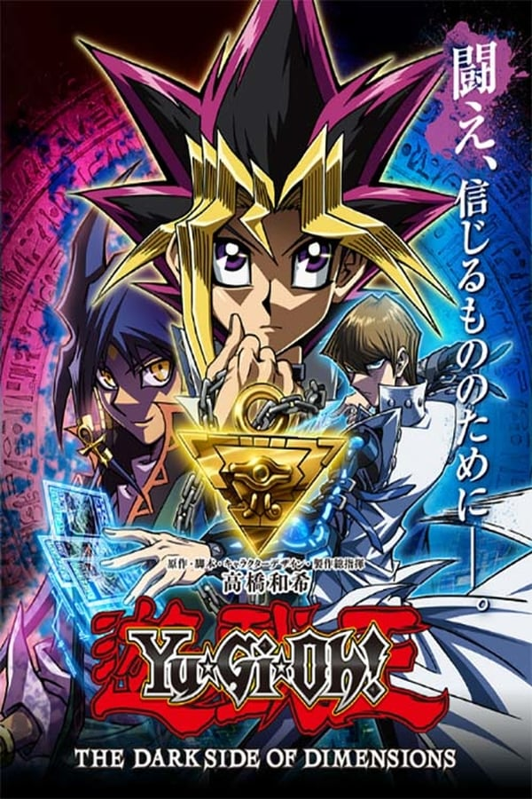 Yu-Gi-Oh! : The Dark Side of Dimensions (2016)