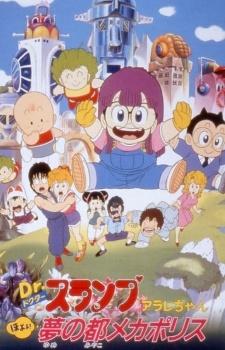 Dr. Slump Movie 5: Arale-chan Hoyoyo! Yume no To Mecha Police