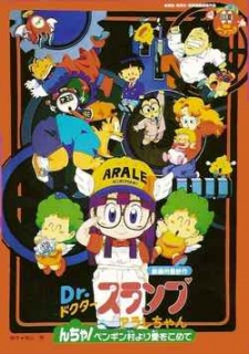 Dr. Slump Movie 7: Arale-chan Ncha! Penguin Mura yori Ai wo Komete