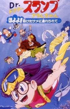 Dr. Slump Movie 8: Arale-chan Hoyoyo!! Tasuketa Same ni Tsurerarete…
