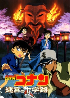Meitantei Conan Movie 07: Meikyuu no Crossroad