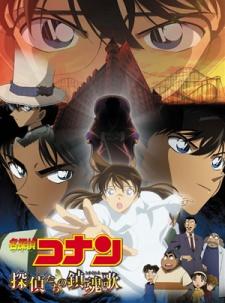 Meitantei Conan Movie 10: Tantei-tachi no Requiem
