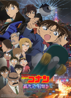 Meitantei Conan Movie 18: Ijigen no Sniper