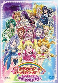Precure All Stars Movie DX: Minna Tomodachi – Kiseki no Zenin Daishuugou!