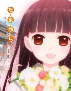 Tamayura: Sotsugyou Shashin Part 3 – Akogare