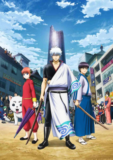 Gintama.: Silver Soul Arc – Second Half War