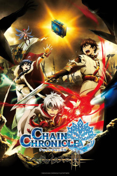 Chain Chronicle – The Light of Haecceitas