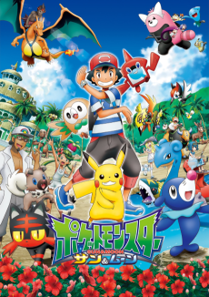 Pokémon Saison 22: SM: Ultra Legends