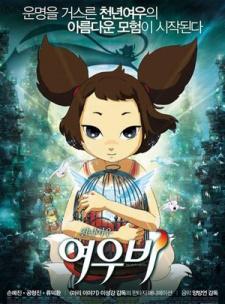 Yobi, The Five Tailed Fox (2007) VF