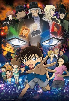 Detective Conan Film 20: The Darkest Nightmare (2016)