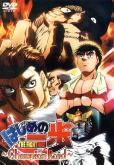 Fighting Spirit: Champion Road (2003)