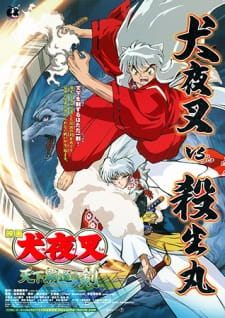 InuYasha the Film 3: Swords of an Honorable Ruler (2004)