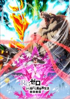 Re:Zero kara Hajimeru Isekai Seikatsu – Hyouketsu no Kizuna (2019)