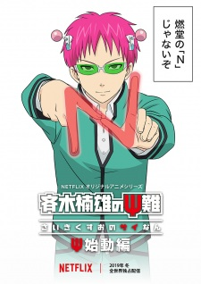 The Disastrous Life of Saiki K.: Reawakened ONA