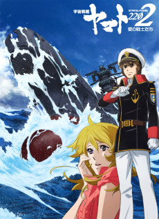 Space Battleship Yamato 2202: Warriors of Love: Starting Chapter