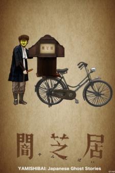 Yami Shibai Saison 4