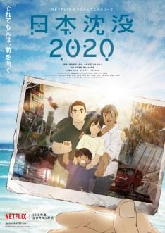 Nihon Chinbotsu 2020 VF