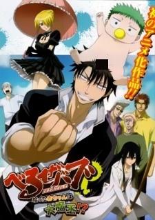 Beelzebub: Hirotta Akachan wa Daimaou!? Spécial (2010)