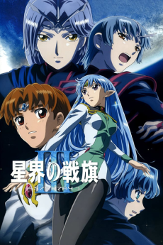 Banner of the Stars III OAV