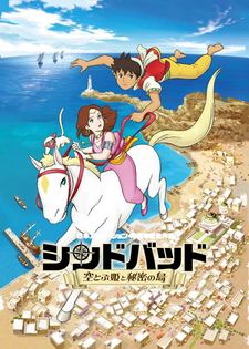 Sindbad: The Flying Princess and the Secret Island (2015)