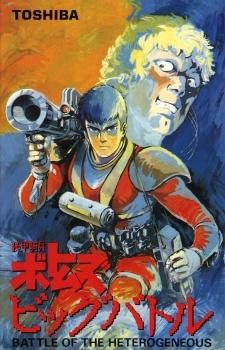 Armored Trooper Votoms: The Big Battle (1986)